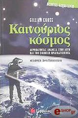 kainoyrios kosmos photo