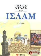 istorikos atlas toy islam photo