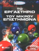 to ergastirio toy mikroy epistimona photo