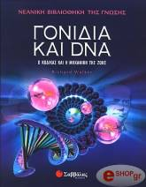 gonidia kai dna photo
