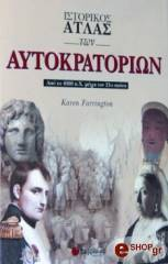 istorikos atlas ton aytokratorion photo