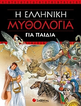 elliniki mythologia gia paidia photo
