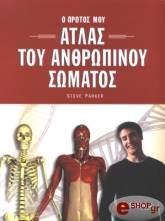 o protos moy atlas toy anthropinoy somatos photo