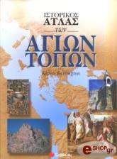 istorikos atlas ton agion topon photo