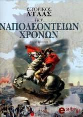 istorikos atlas ton napoleonteion xronon photo