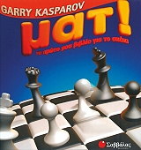garry kasparov mat photo