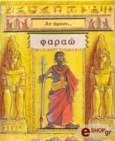 an imoyn farao photo