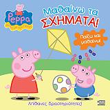 peppa to goyroynaki mathaino ta sximata photo