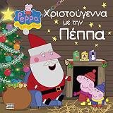 peppa to goyroynaki xristoygenna me tin peppa photo