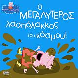 peppa to goyroynaki o megalyteros laspolakkos toy kosmoy photo