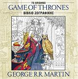 game of thrones to episimo biblio zografikis photo