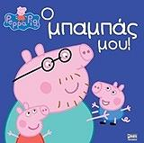 peppa to goyroynaki o mpampas moy photo