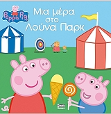 peppa to goyroynaki mia mera sto loyna park photo