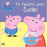 peppa to goyroynaki to proto moy zoaki photo