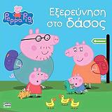 peppa to goyroynaki exereynisi sto dasos photo