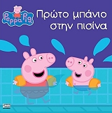 peppa to goyroynaki proto mpanio stin pisina photo