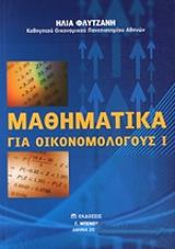 mathimatika gia oikonomologoys i photo