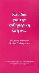 ΚΛΕΙΔΙΑ ΓΙΑ ΤΗΝ ΚΑΘΗΜΕΡΙΝΗ ΖΩΗ ΣΑΣ βιβλία   μεταφυσική