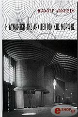 i dynamiki tis arxitektonikis morfis photo