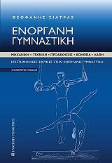 enorgani gymnastiki photo