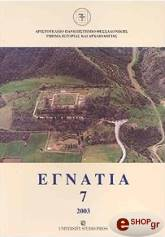 egnatia 7 photo