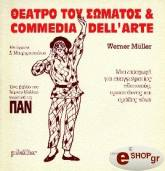 theatro toy somatos kai commedia dell arte photo