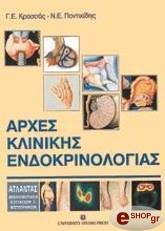 arxes klinikis endokrinologias photo