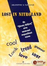lost in nitroland oi xenes lexeis sto neaniko periodiko typo photo