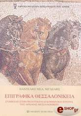 epigrafika thessalonikeia photo
