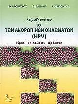 loimoxi apo ton io ton anthropinon thilomaton hpv photo