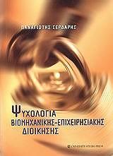 psyxologia biomixanikis epixeirisiakis dioikisis photo