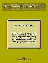 filotimiai epiteleytioi kai i perioysiaki thesi toy epizontos syzygoy sto byzantino dikaio photo