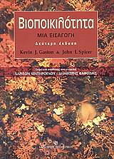 biopoikilotita photo