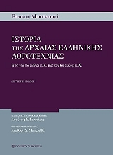 istoria tis arxaias ellinikis logotexnias photo