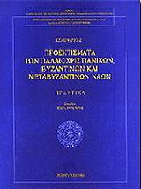 prosktismata ton palaioxristianikon byzantinon kai metabyzantinon naon photo