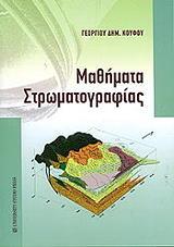mathimata stromatografias photo