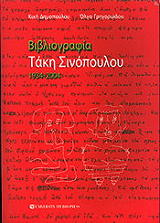 bibliografia taki sinopoyloy 1934 2004 photo