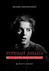 eyripidi mideia photo