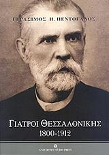 giatroi thessalonikis 1800 1912 photo