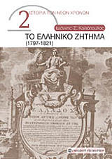 to elliniko zitima 1797 1821 photo