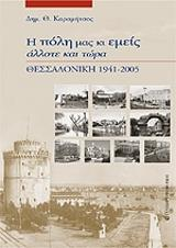 i poli mas ki emeis allote kai tora thessaloniki 1941 2005 photo