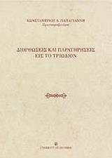 diorthoseis kai paratiriseis eis to triodion photo