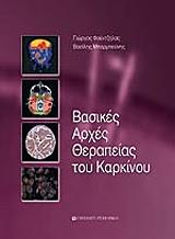 basikes arxes therapeias toy karkinoy 2tomoi photo