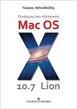 o kosmos toy ellinikoy mac os x 107 lion photo