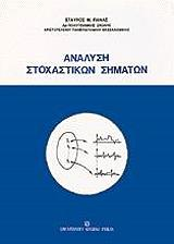 analysi stoxastikon simaton photo