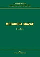 metafora mazas photo