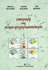 eisagogi sti neyropsyxoglossologia photo
