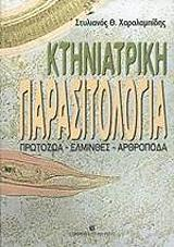 ktiniatriki parasitologia protozoa elminthes arthropoda photo