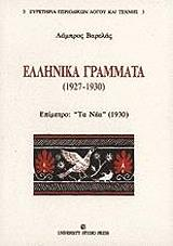 ellinika grammata 1927 1930 photo
