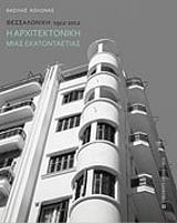 i arxitektoniki mias ekatontaetias thessaloniki 1912 2012 photo